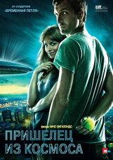 Постер к фильму «Пришелец из космоса»