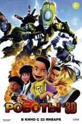Постер к фильму «Роботы 3D»