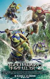Постер к фильму «Черепашки-ниндзя 2»