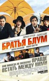 Постер к фильму «Братья Блум»
