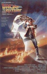 Постер к фильму «Назад в будущее»