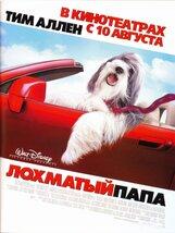 Постер к фильму «Лохматый папа»