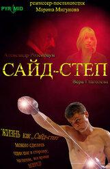 Постер к фильму «Сайд-степ»