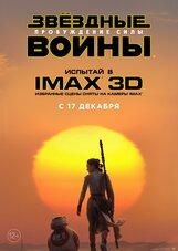 Постер к фильму «Звездные войны: Пробуждение силы IMAX 3D»