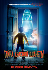 Постер к фильму «Тайна красной планеты 3D»