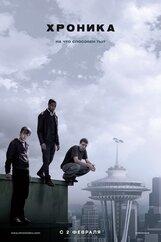 Постер к фильму «Хроника»