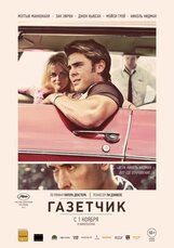Постер к фильму «Газетчик»