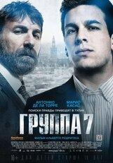 Постер к фильму «Группа 7»