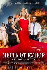 Постер к фильму «Месть от кутюр»