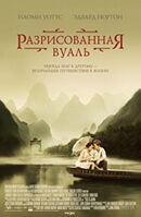 Постер к фильму «Разрисованная вуаль»