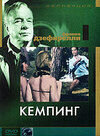Постер к фильму «Кемпинг»