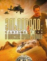 Постер к фильму «Эльдорадо: В поисках Храма Солнца»