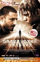 Постер к фильму «Балканский мальчик»