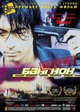 Постер к фильму «Опасный Бангкок»