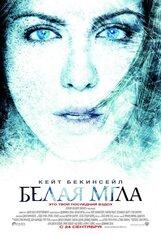 Постер к фильму «Белая мгла»