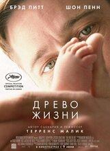 Постер к фильму «Древо жизни»