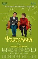 Постер к фильму «Филомена»