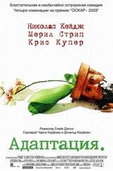 Постер к фильму «Адаптация»