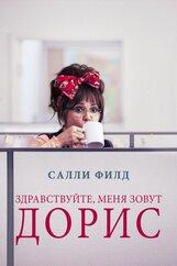 Постер к фильму «Здравствуйте, меня зовут Дорис»