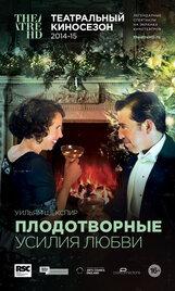 Постер к фильму «Плодотворные усилия любви»