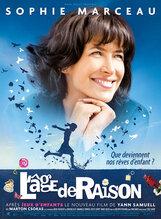 Постер к фильму «Большая маленькая я»
