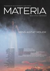 Постер к фильму «Materia»
