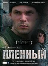 Постер к фильму «Пленный»