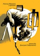 Постер к фильму «ЛеФ»