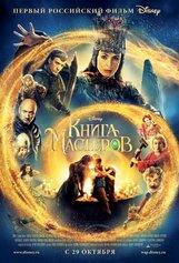 Постер к фильму «Книга мастеров»