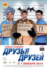 Постер к фильму «Друзья друзей»