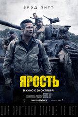 Постер к фильму «Ярость IMAX»