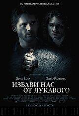Постер к фильму «Избави нас от лукавого»