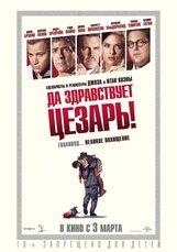 Постер к фильму «Да здравствует Цезарь!»