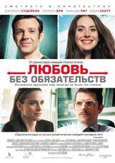 Постер к фильму «Любовь без обязательств»