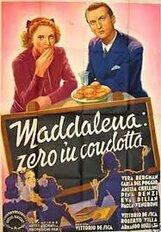 Постер к фильму «Маддалена, ноль за поведение»