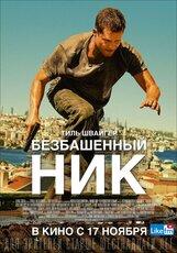 Постер к фильму «Безбашенный Ник»