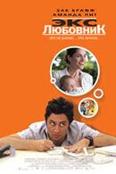 Постер к фильму «Экс-любовник»