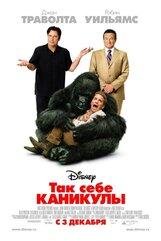 Постер к фильму «Так себе каникулы»