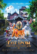 Постер к фильму «Кот Гром и заколдованный дом 3D»
