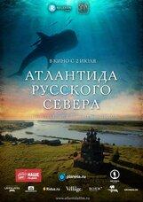 Постер к фильму «Атлантида Русского Севера»