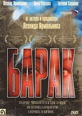 Постер к фильму «Барак»