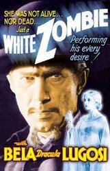 Постер к фильму «Белый зомби»