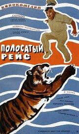 Постер к фильму «Полосатый рейс»