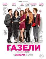 Постер к фильму «Газели»
