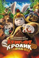 Постер к фильму «Кунг-фу Кролик: Повелитель огня»