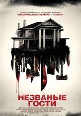 Постер к фильму «Незваные гости»