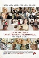 Постер к фильму «Ты встретишь таинственного незнакомца»