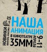 Постер к фильму «V Фестиваль новой российской анимации»