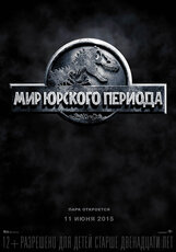 Постер к фильму «Мир Юрского периода»