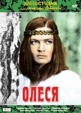 Постер к фильму «Олеся»